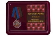 Сувенирная медаль Ветеран Диванных войск