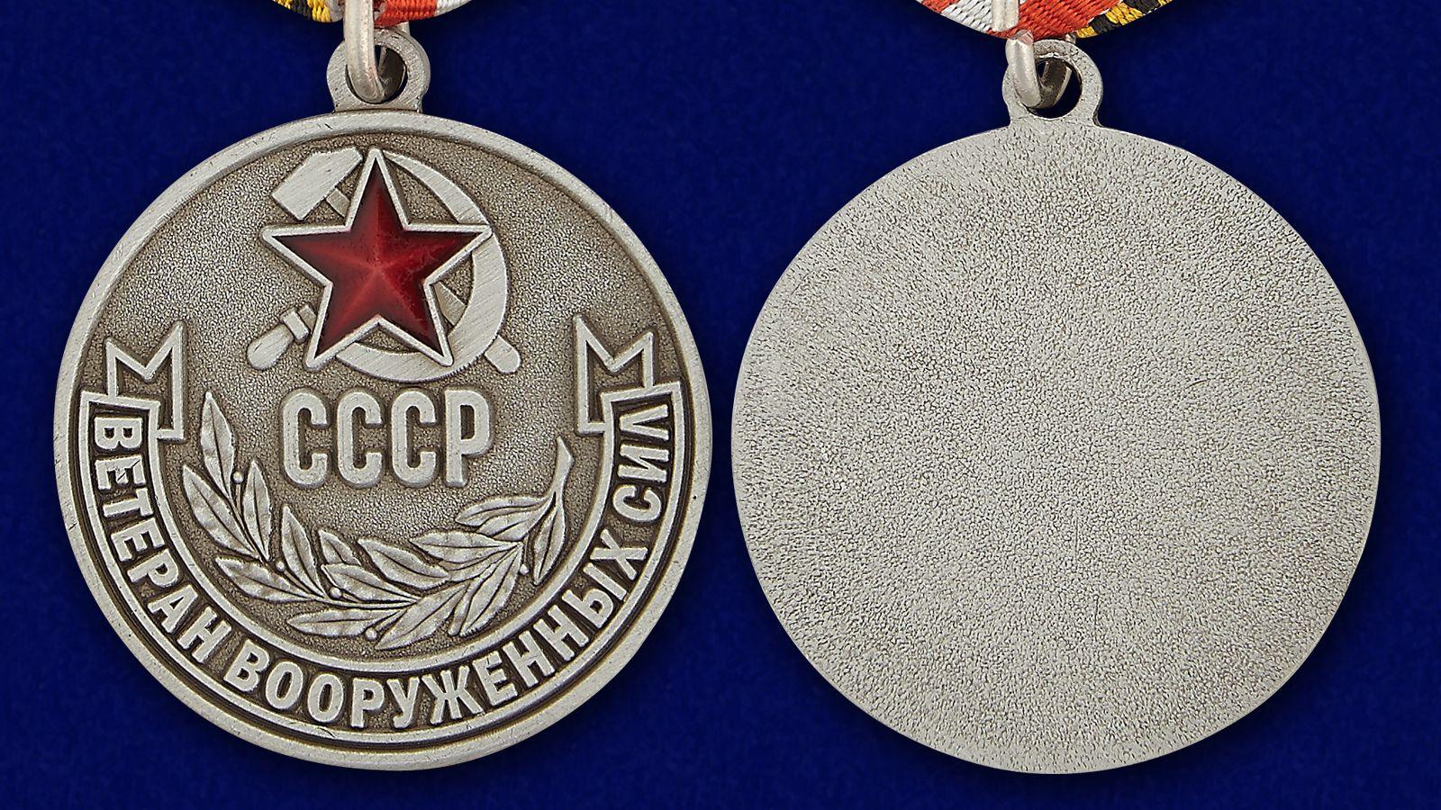 Сувенирная медаль ветерану - аверс и реверс