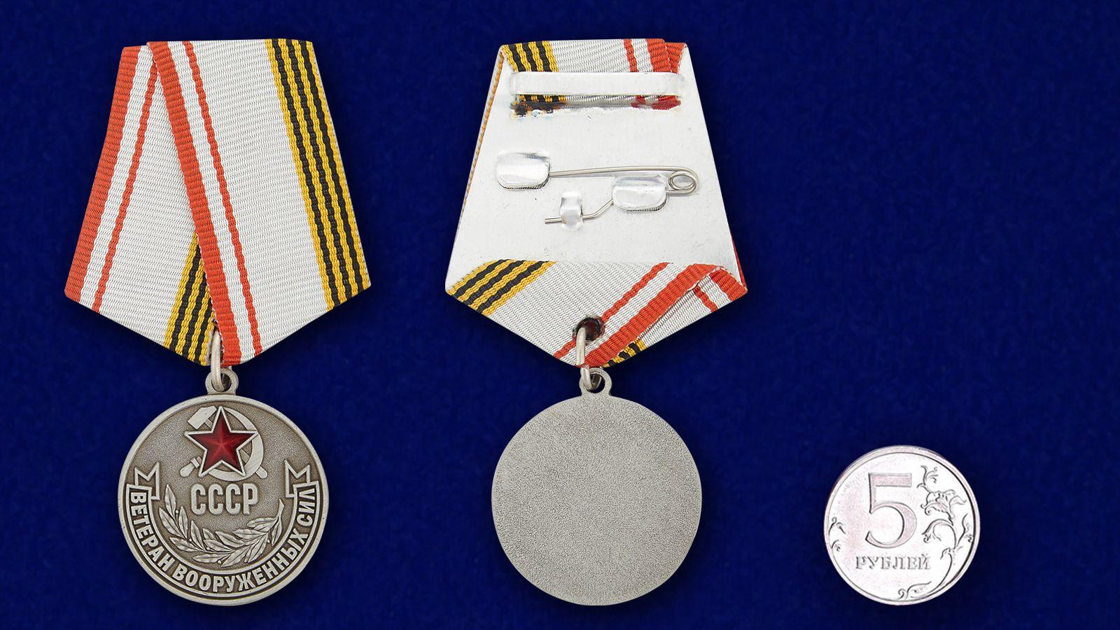 Сувенирная медаль ветерану - сравнительный размер