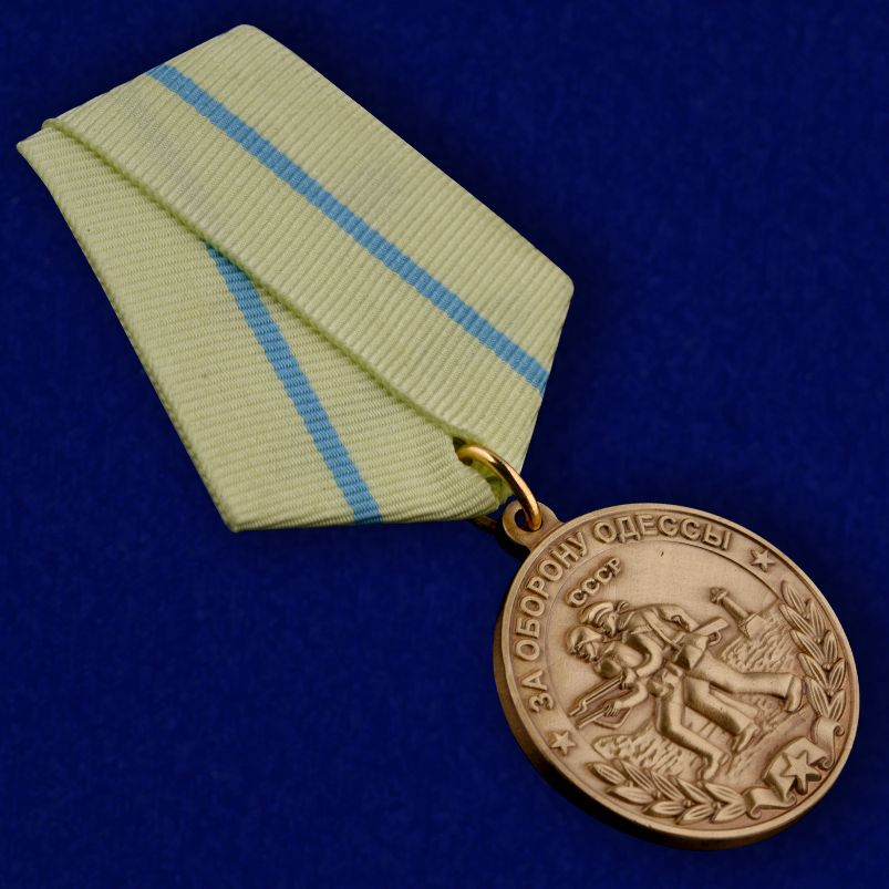 """Медаль """"За Одессу! За нашу Советскую Родину!"""" (муляж) - общий вид"""