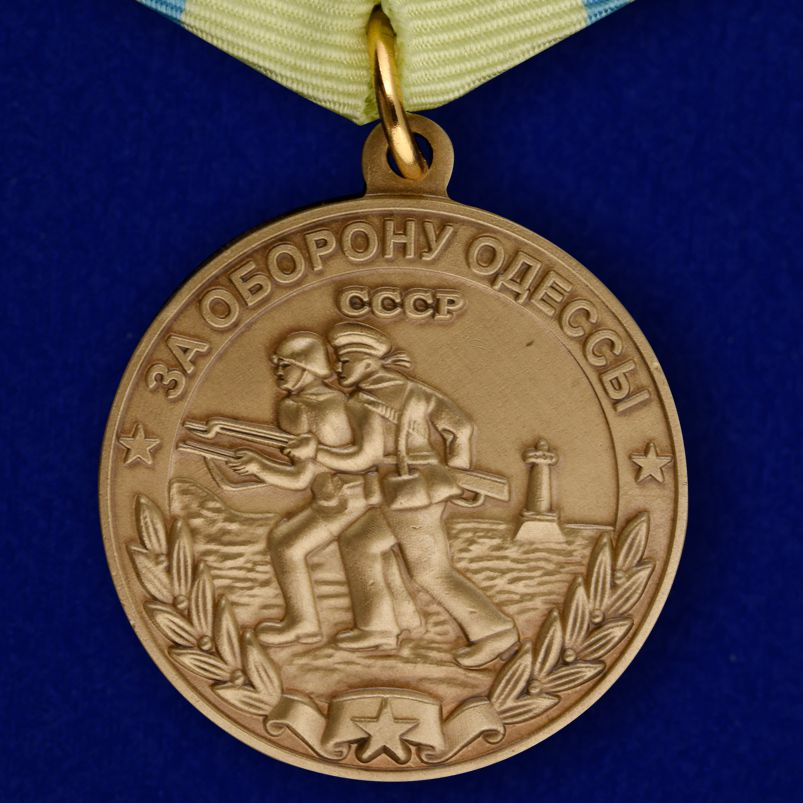 """Медаль """"За оборону Одессы"""" (муляж)"""
