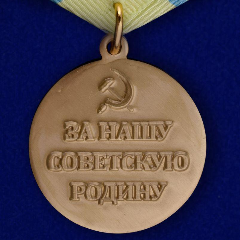 """Медаль """"За Одессу! За нашу Советскую Родину!"""" (муляж) - обратная сторона"""