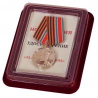 """Сувенирная медаль """"За взятие Львова"""""""