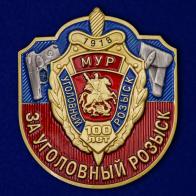 """Сувенирная накладка """"За Московский Уголовный розыск"""""""