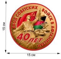 """Сувенирная наклейка """"40 лет ввода Советских войск в Афганистан"""""""