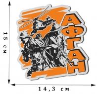 """Сувенирная наклейка """"Афган"""" оригинального дизайна"""