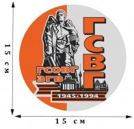 Особенная сувенирная наклейка ГСВГ двухцветная