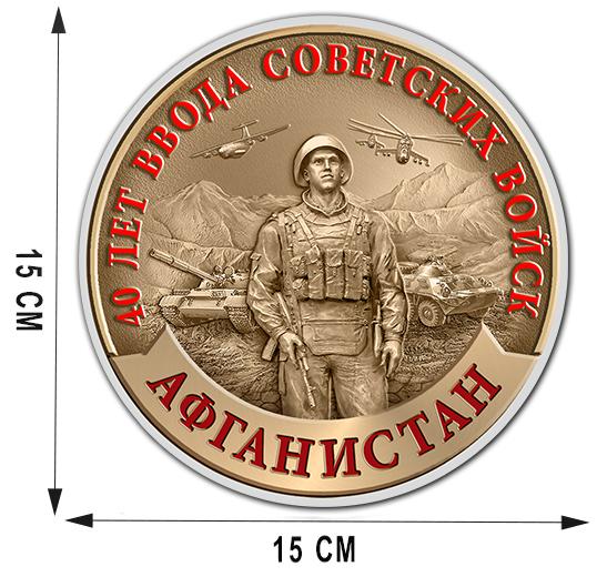 Сувенирная наклейка к 40-летию ввода Советских войск в Афганистан