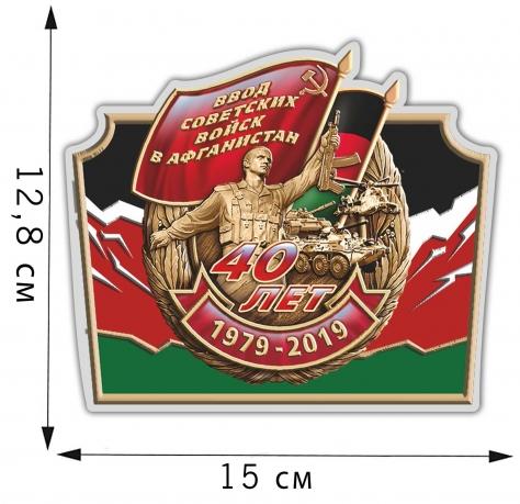 Сувенирная наклейка к 40-летию ввода войск в Афганистан