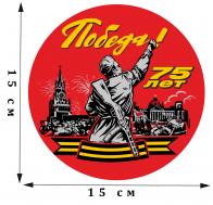 Сувенирная наклейка к 75-летию Победы