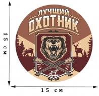 Сувенирная наклейка Лучший охотник
