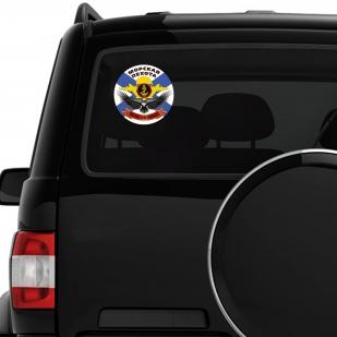 Сувенирная наклейка Морской пехоты на машину