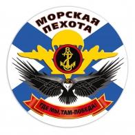 Сувенирная наклейка Морской пехоты