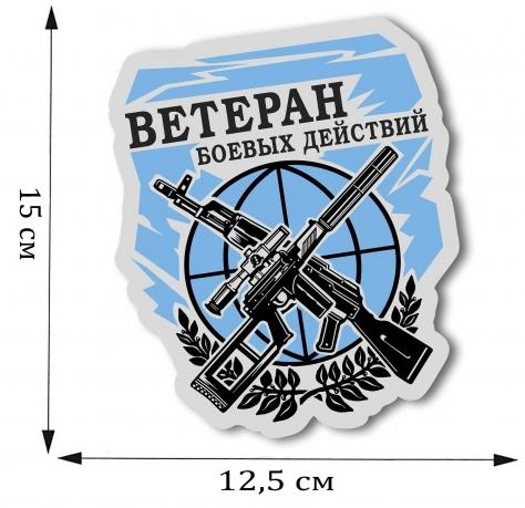 Сувенирная наклейка Ветеран боевых действий