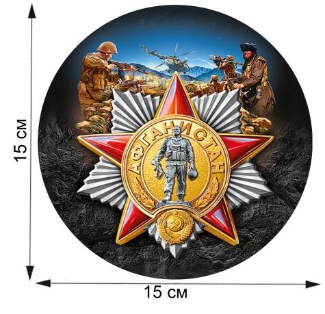 Сувенирная наклейка ветерану Афганской войны