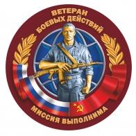 Сувенирная наклейка Ветерану боевых действий