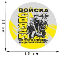 Сувенирная наклейка Войск связи с девизом