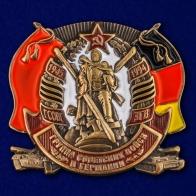 """Сувенирная цветная накладка """"ГСВГ"""""""