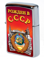 """Сувенирная зажигалка """"Рожденный в СССР"""""""