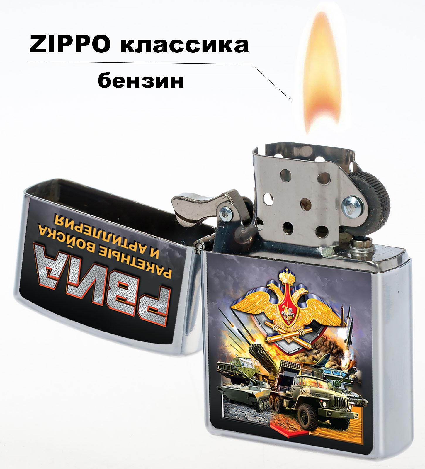 Сувенирная зажигалка на подарок ко Дню Артиллерии РВиА