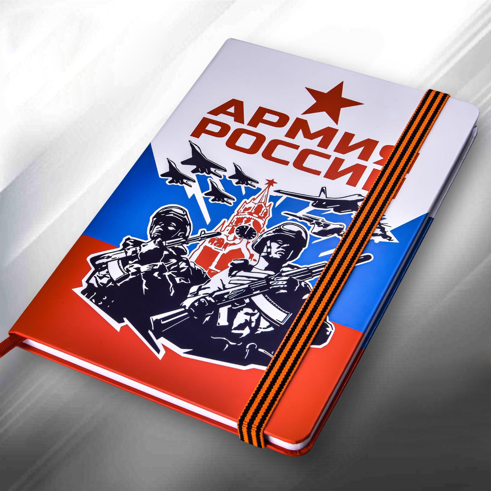 """Сувенирный блокнот """"Армия России"""""""