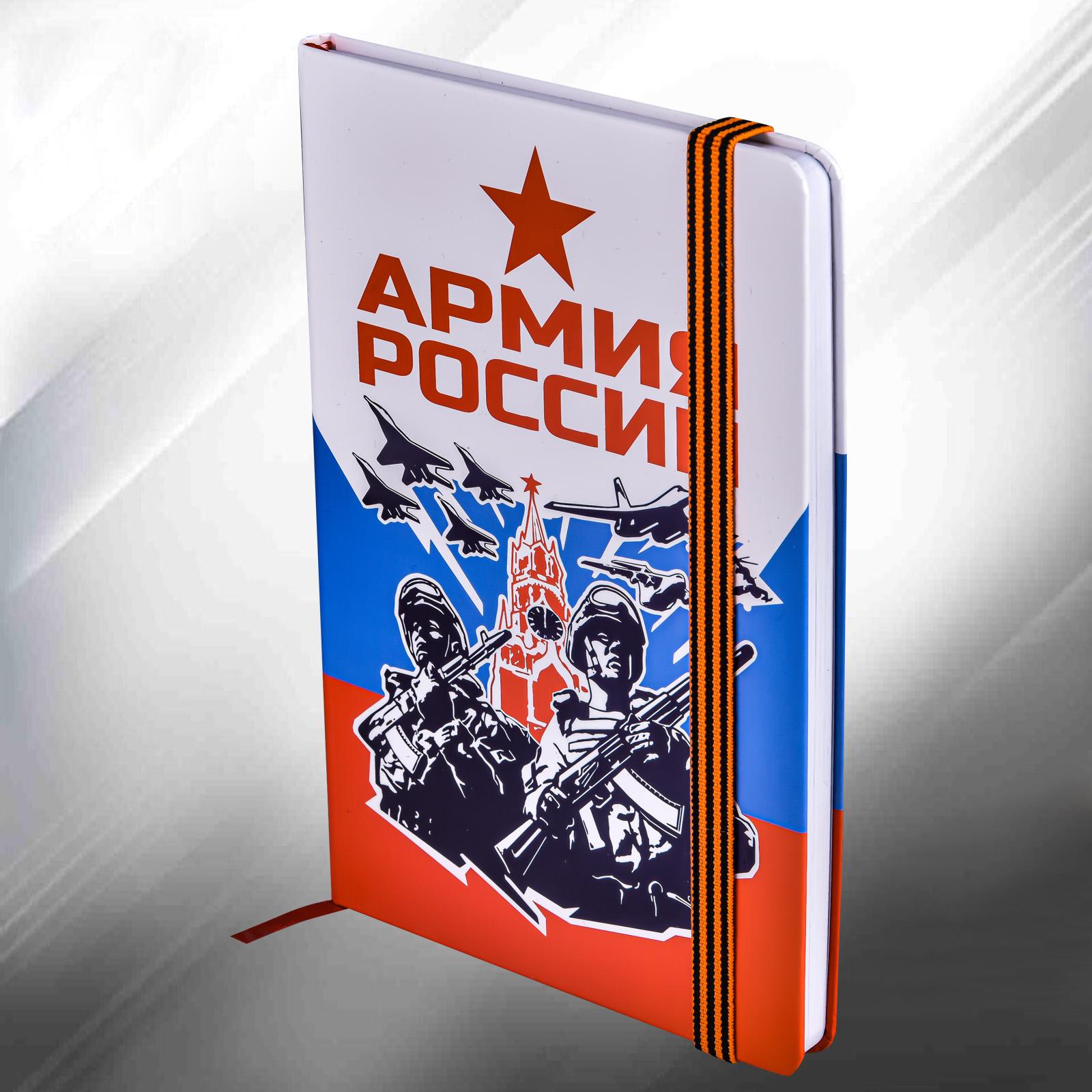 Сувенирный блокнот Армия России