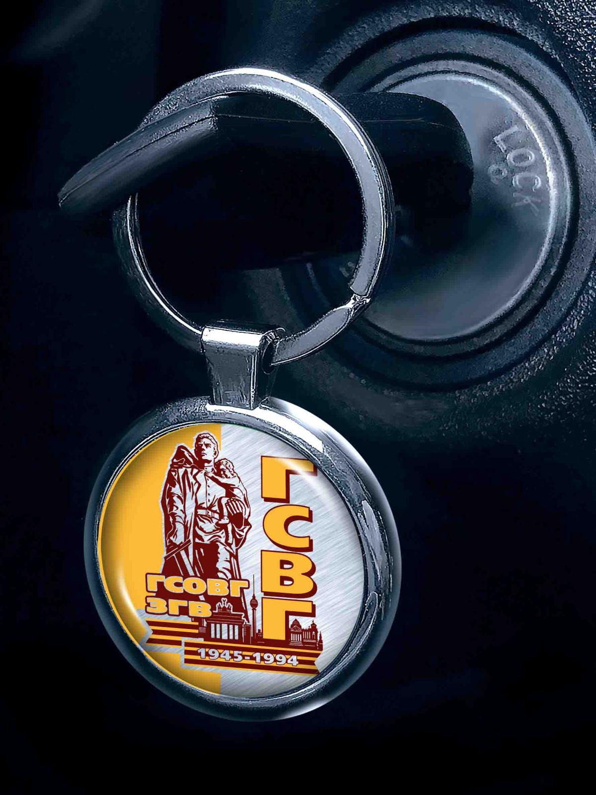 Памятный сувенирный брелок ГСВГ двухсторонний с доставкой