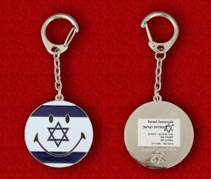 """Сувенирный брелок """"Израиль"""""""