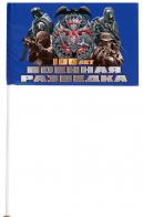 Сувенирный флажок к 100-летию Военной разведки