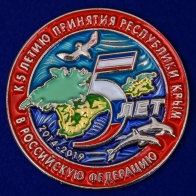 """Сувенирный знак """"5 лет принятия Республики Крым в РФ"""""""
