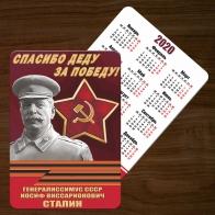 "Сувенирный календарь на 2020 год ""Спасибо деду за Победу!"""