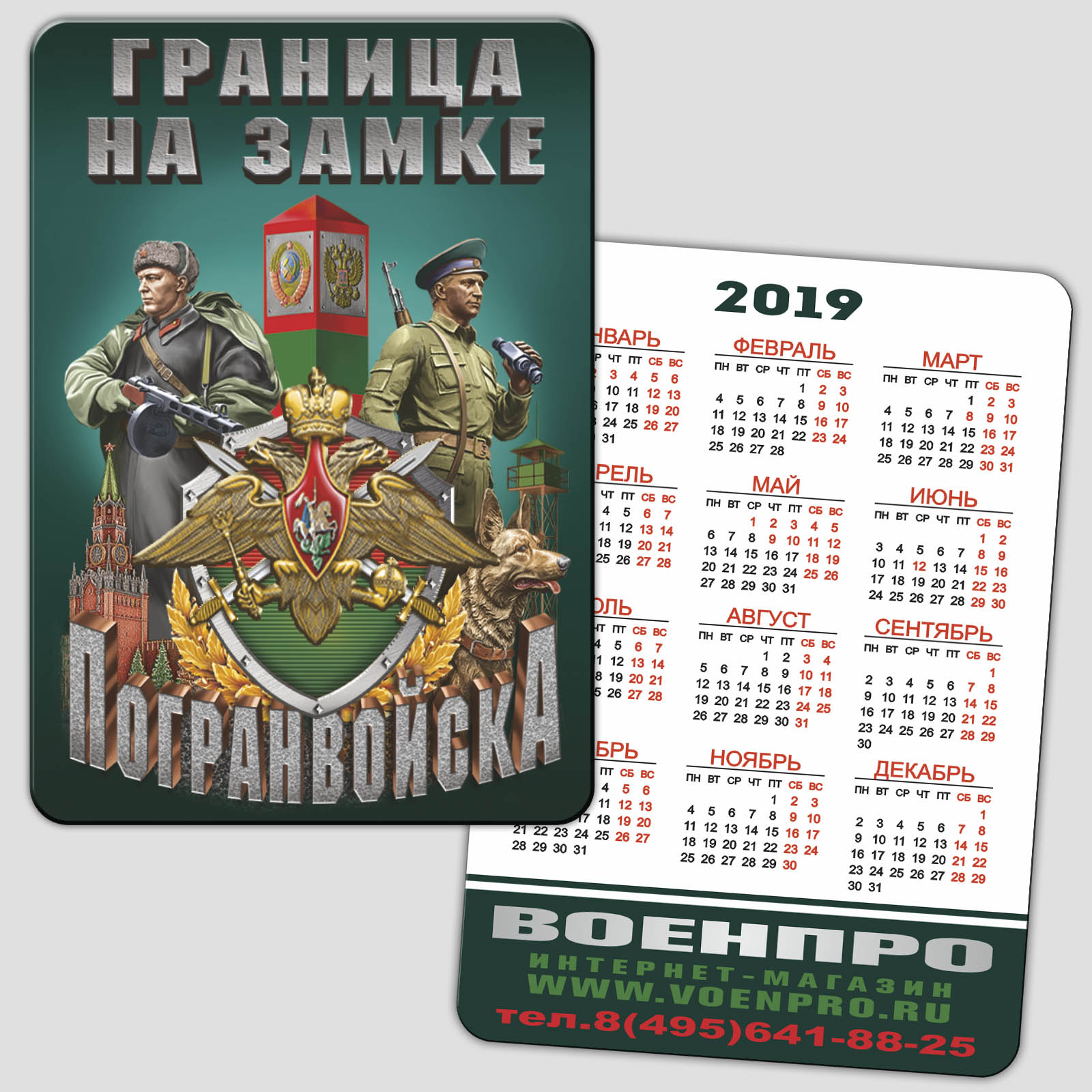 Оригинальные карманные календари Погранвойск в наличии и под заказ