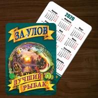 Сувенирный календарик в подарок рыболову (2020 год, 2019 год)
