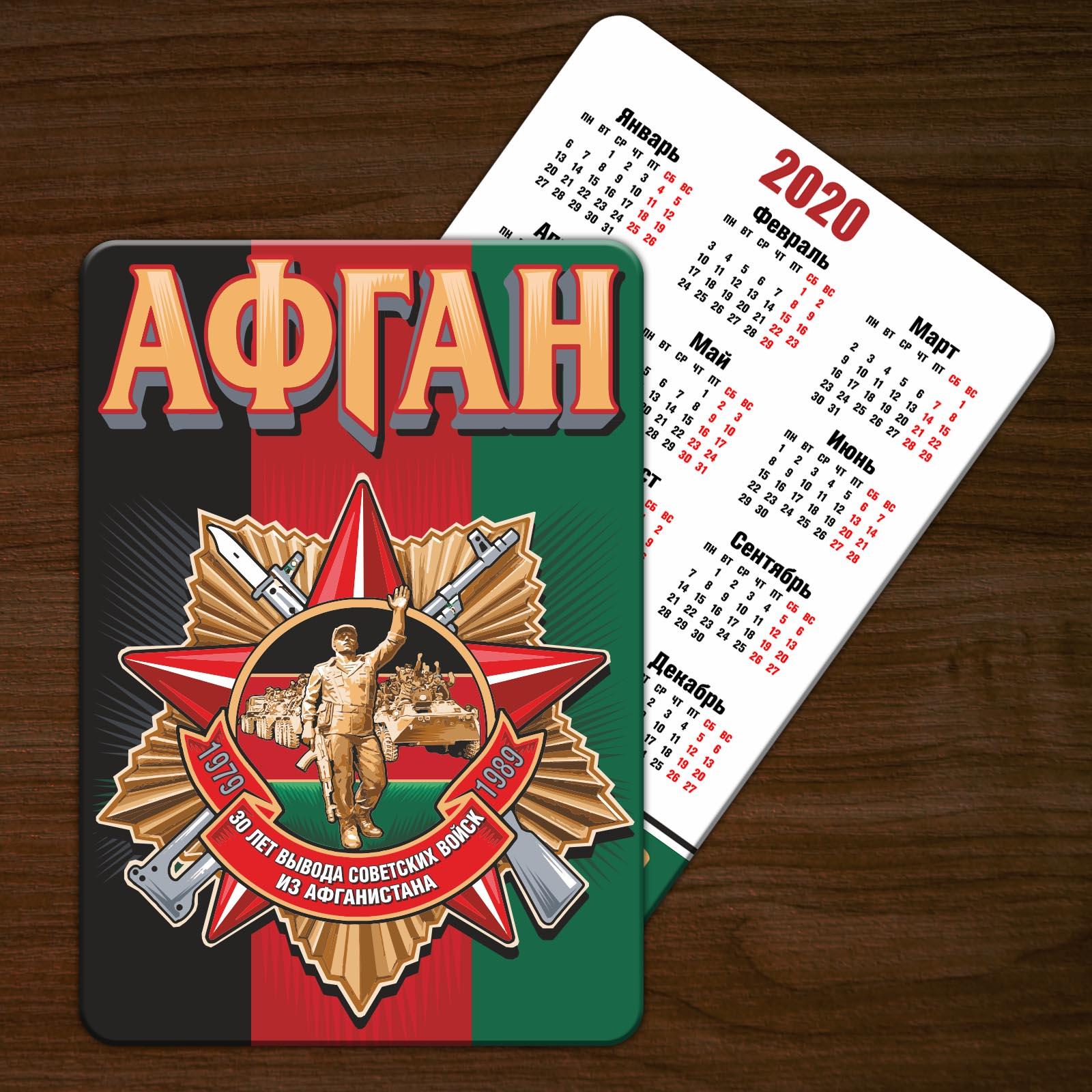 Сувенирный календарик для ветеранов Афгана (2020 год, 2019 год)