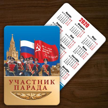 Сувенирный календарик на 2020 год участнику Парада на 75-летие Победы