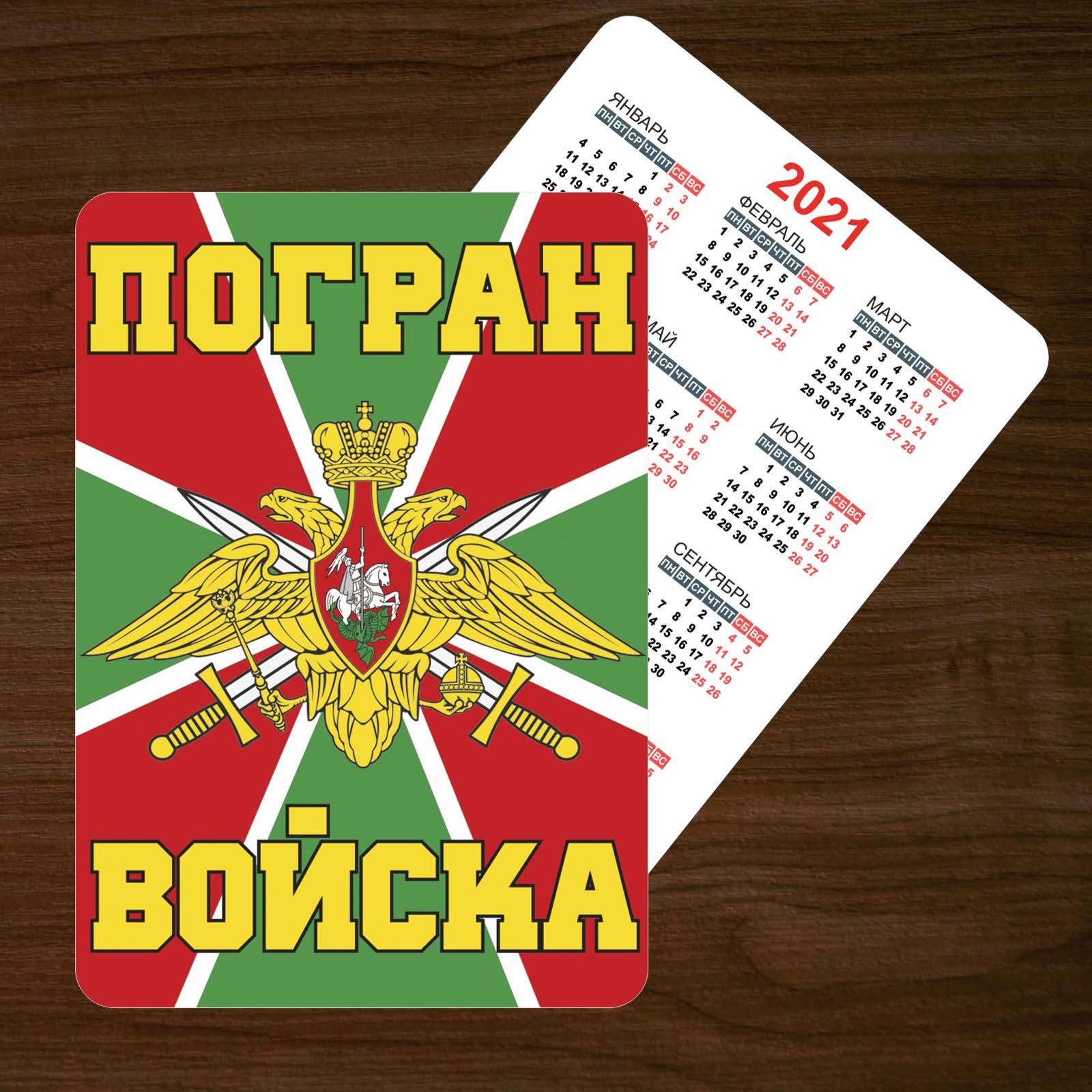 """Сувенирный календарик """"Погранвойска"""" (2021 год)"""