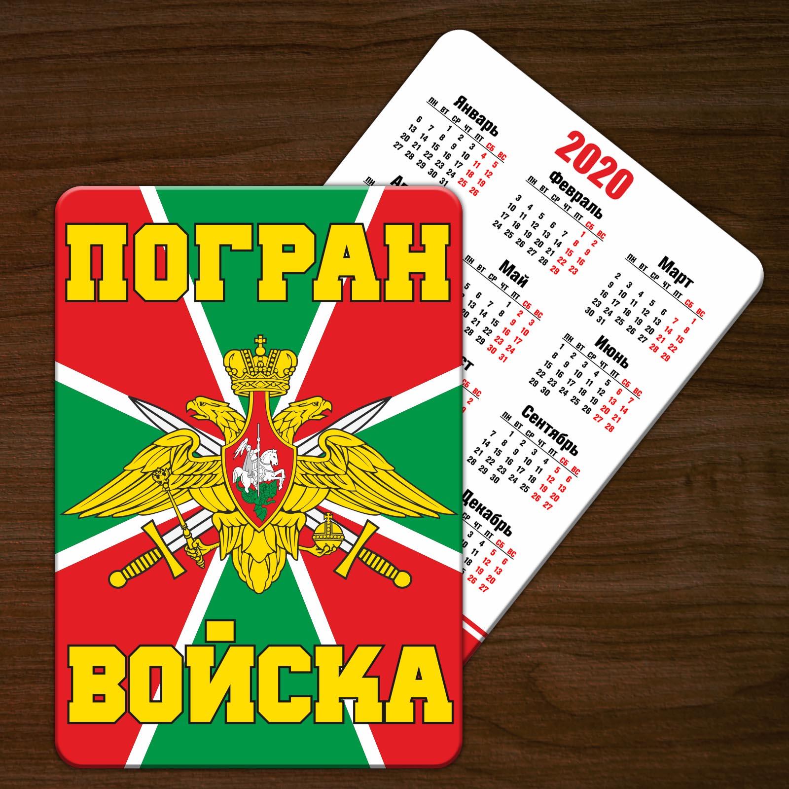 """Сувенирный календарик """"Погранвойска"""" (2020 год, 2019 год)"""