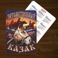 Сувенирный календарик Потомственный казак на 2021 год