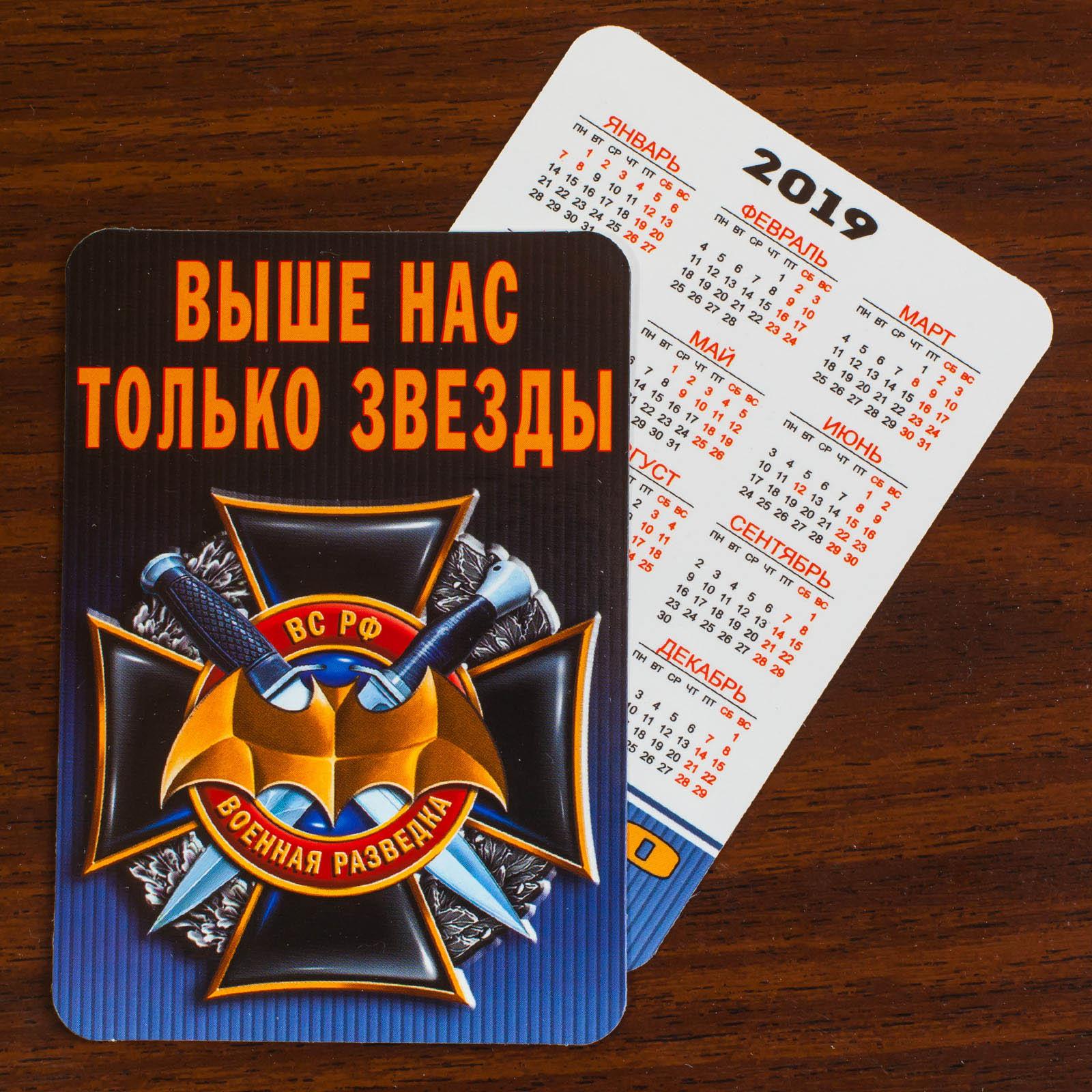 """Сувенирный календарик """"Военная разведка"""" (на 2019 год)"""