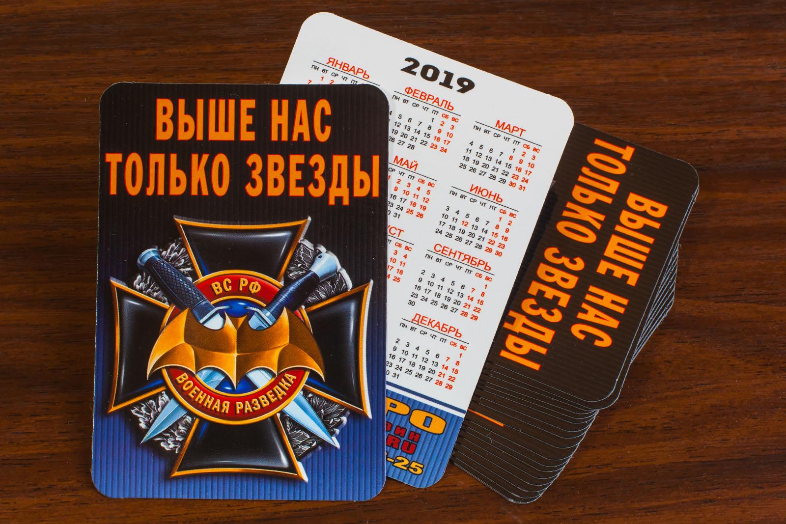 """Сувенирный календарик """"Военная разведка"""" (на 2019 год) по лучшей цене"""