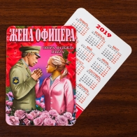 "Сувенирный календарик ""Жене офицера"" (2019 год)"