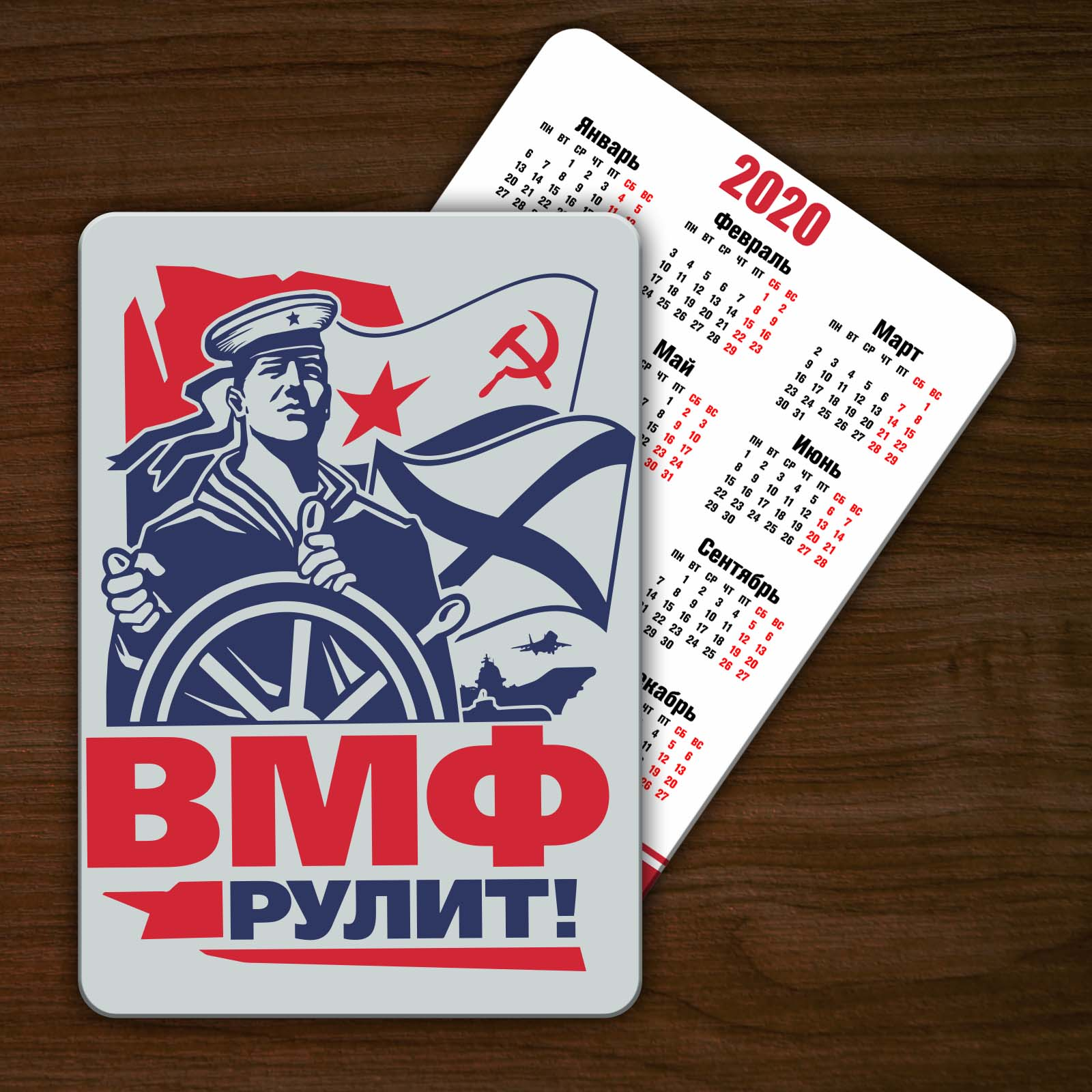 Самые низкие по Москве цены на карманные календарики ВМФ