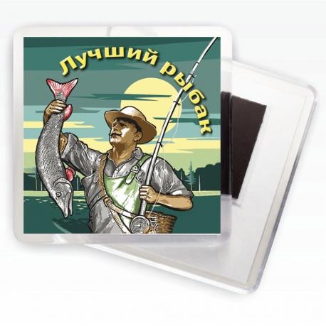 Сувенирный магнит для лучшего рыбака