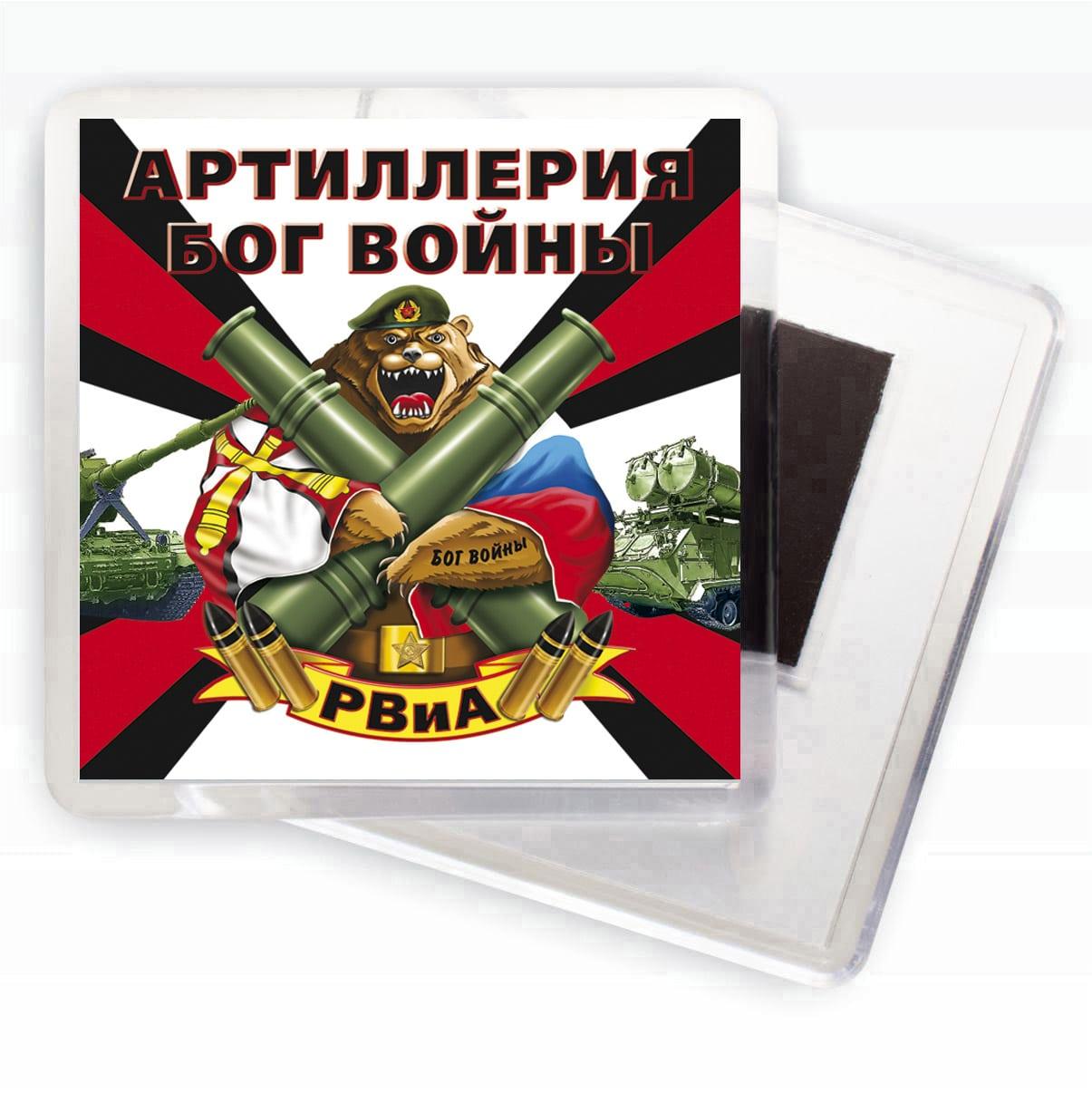 """Сувенирный магнитик РВиА """"Артиллерия - Бог войны"""""""