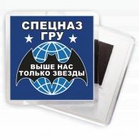 Сувенирный магнитик с символикой Спецназа ГРУ
