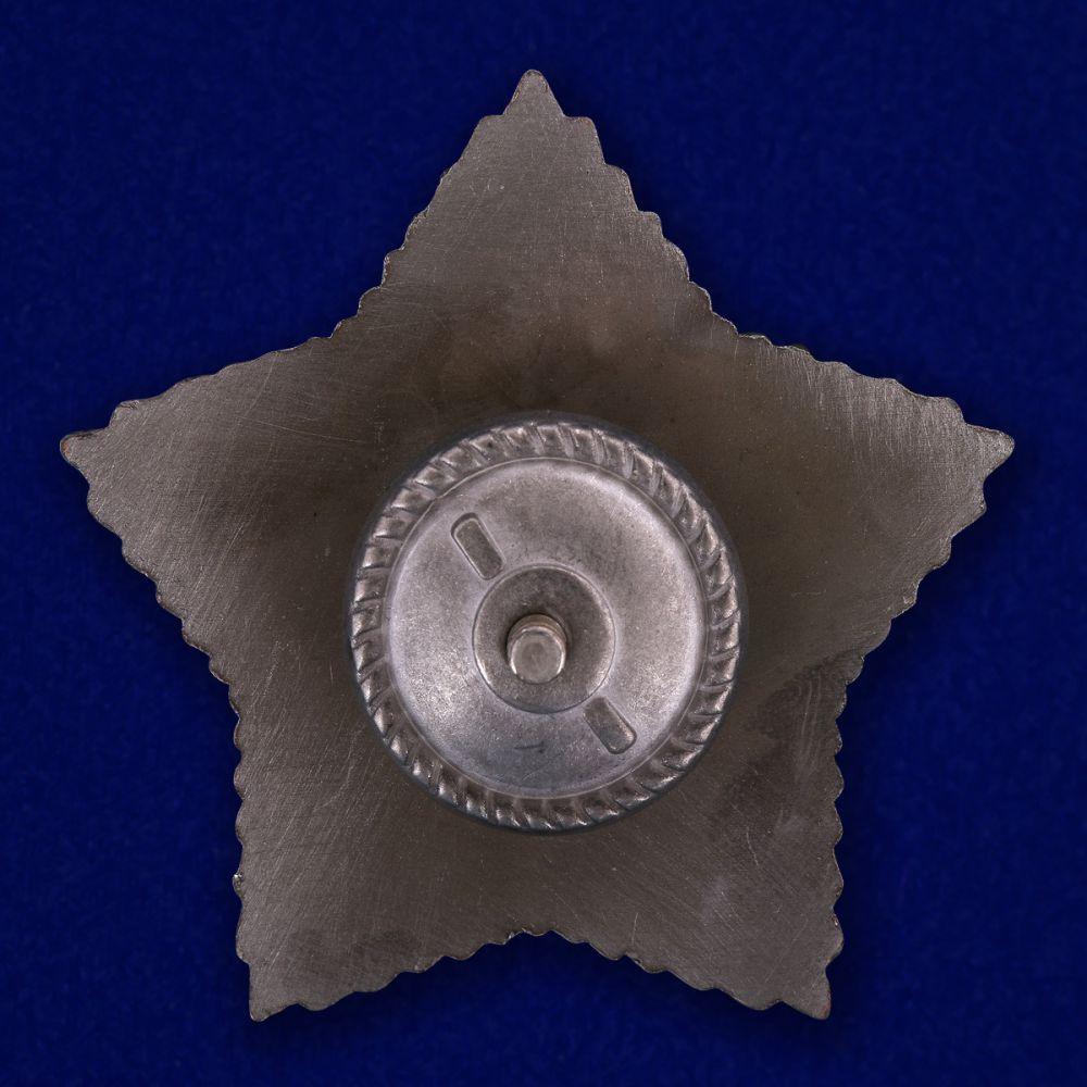 Орден Суворова 3 степени (муляж) - обратная сторона
