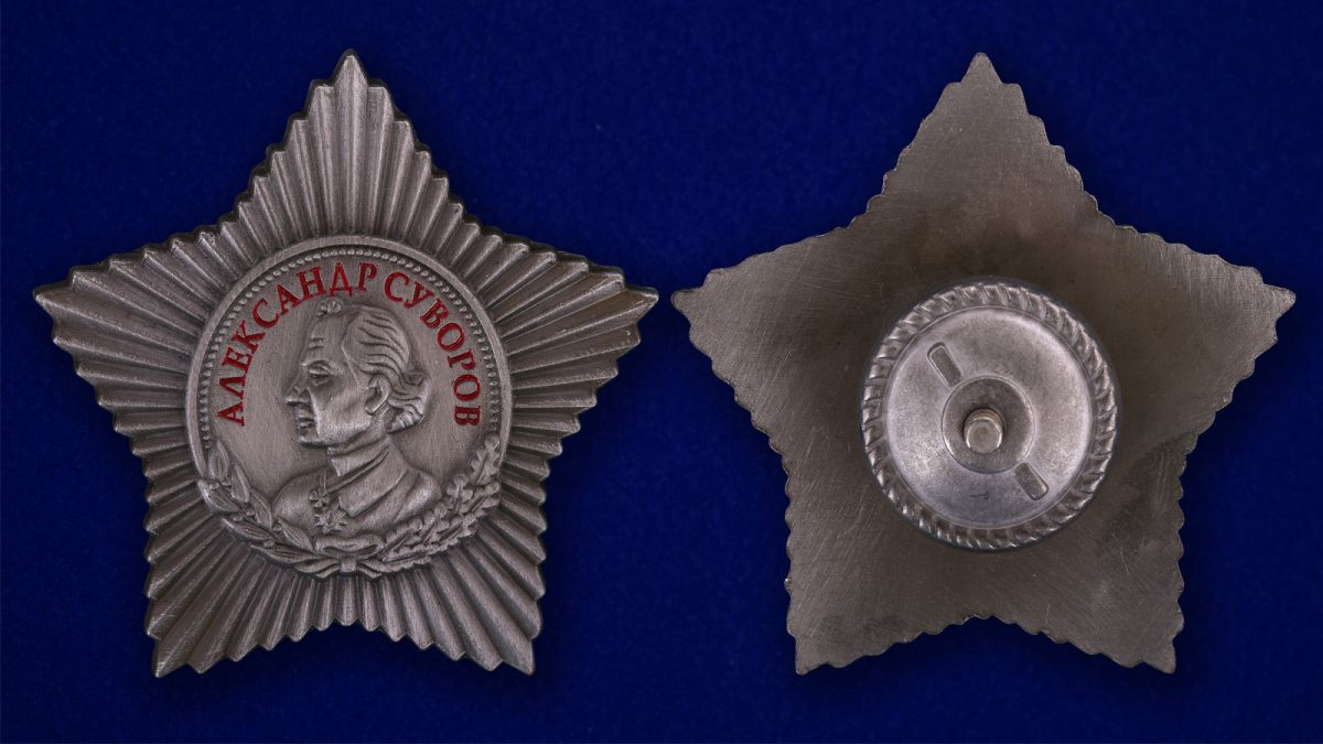 Орден Суворова 3 степени (муляж) - аверс и реверс