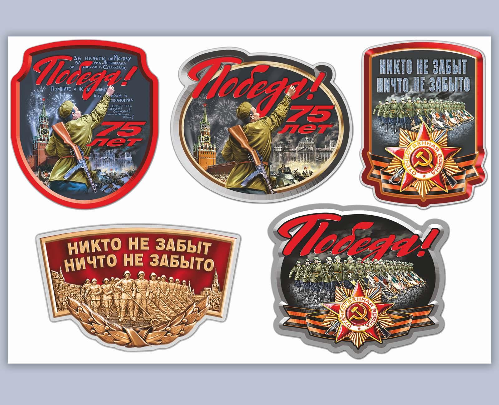 Сувенирный набор наклеек ко Дню Победы