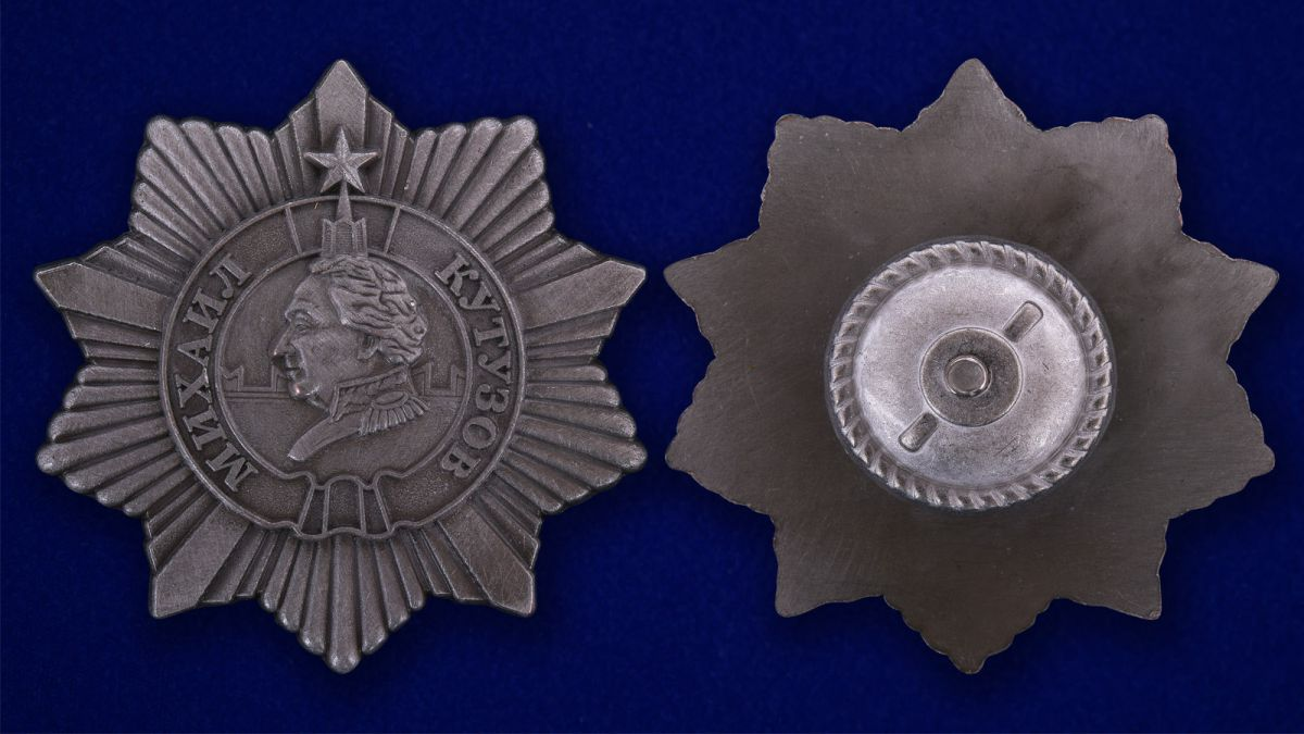 Орден Кутузова 3 степени (муляж) - аверс и ревеврс