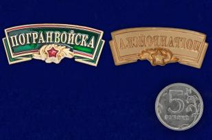"""Сувенирный шильдик """"Погранвойска"""" с доставкой"""